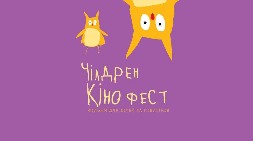 В Киеве стартует кинофестиваль для детей и подростков «Чилдрен Кинофест»