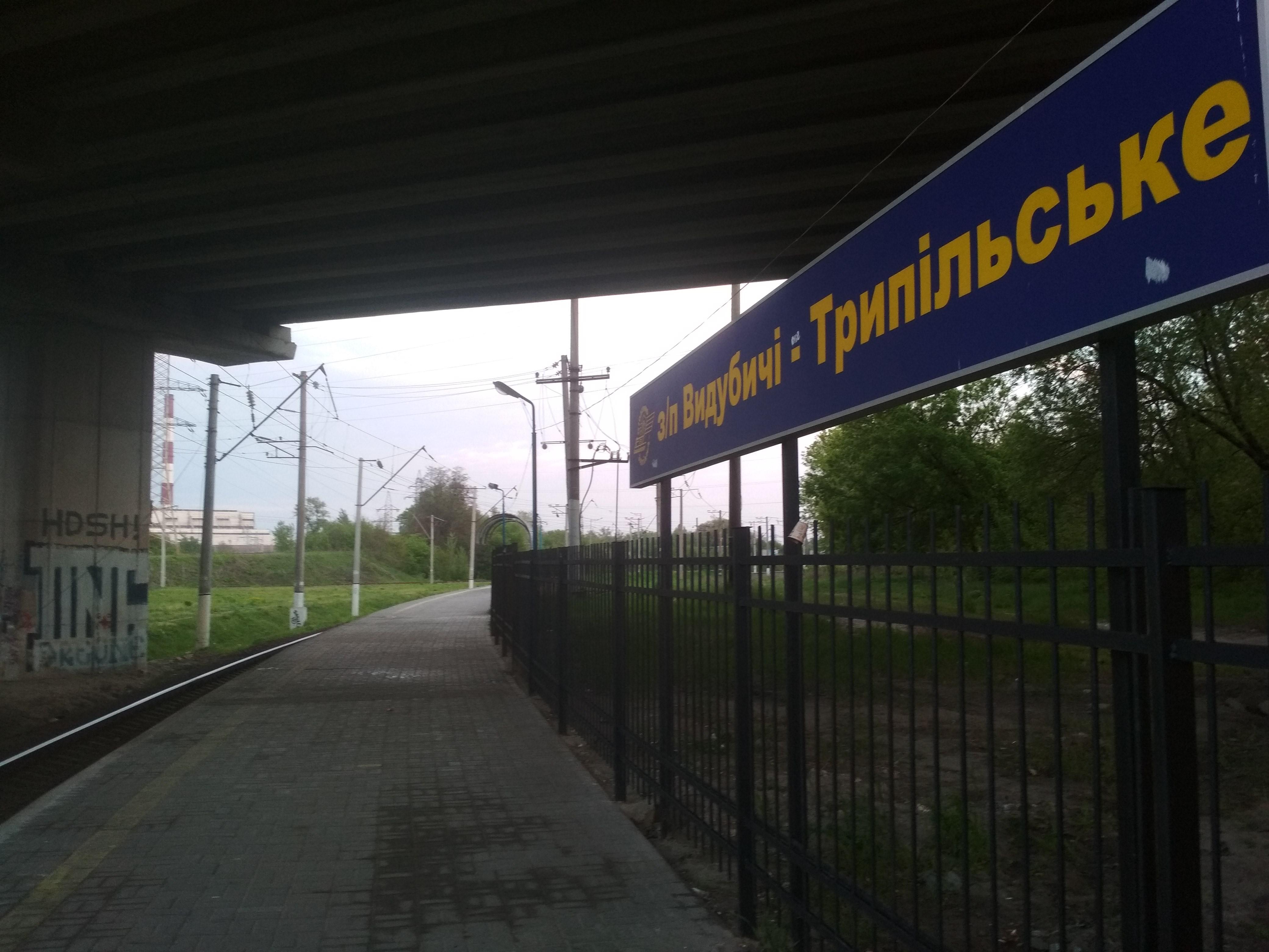 Платформа Выдубичи-Трипольское расположена на повороте, что к тому же и опасно