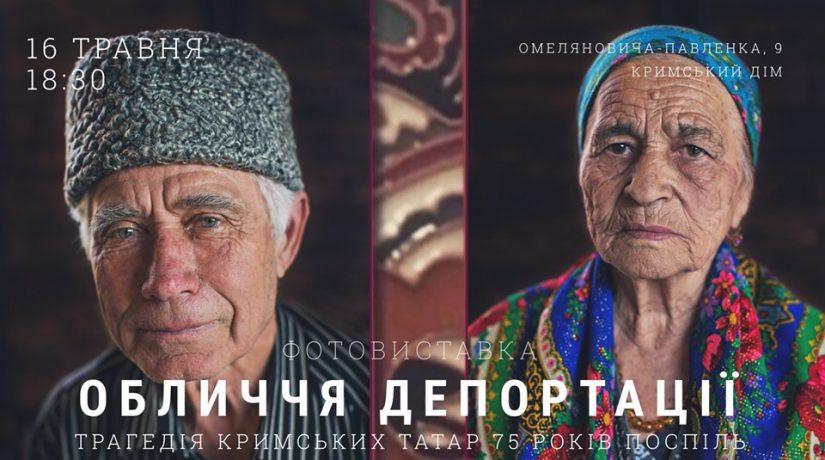 В Киеве пройдет фотовыставка к годовщине депортации крымских татар