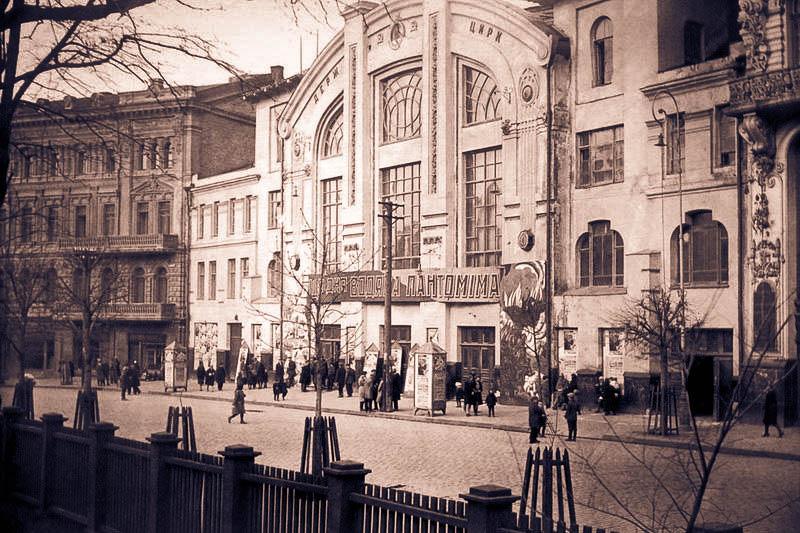 Конный цирк П. С. Крутикова