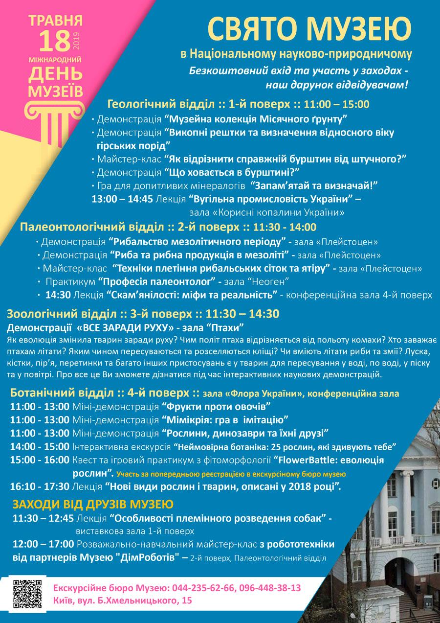 День музеев, программа
