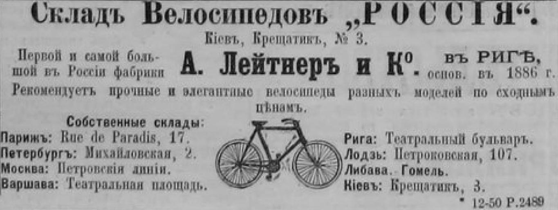 Реклама Рижского завода А. Лейтнера