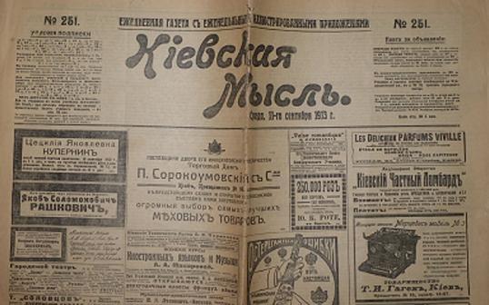 Газета «Киевская Мысль»