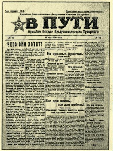 Газета «В пути», издававшаяся в поезде Наркомвоенмора