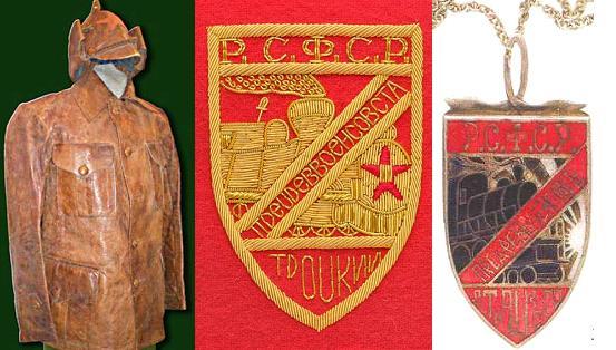 Кожаная форма, нарукавный шеврон, серебряный жетон команды поезда Предреввоенсовета