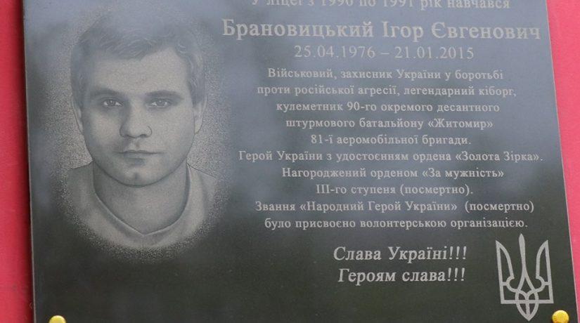 В Киеве открыта мемориальная доска в честь киборга Игоря Брановицкого