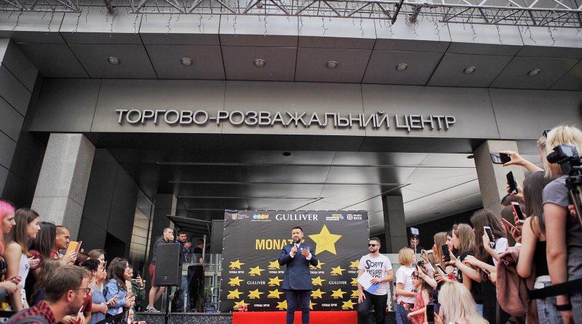 В центре города открыли звезду MONATIKa