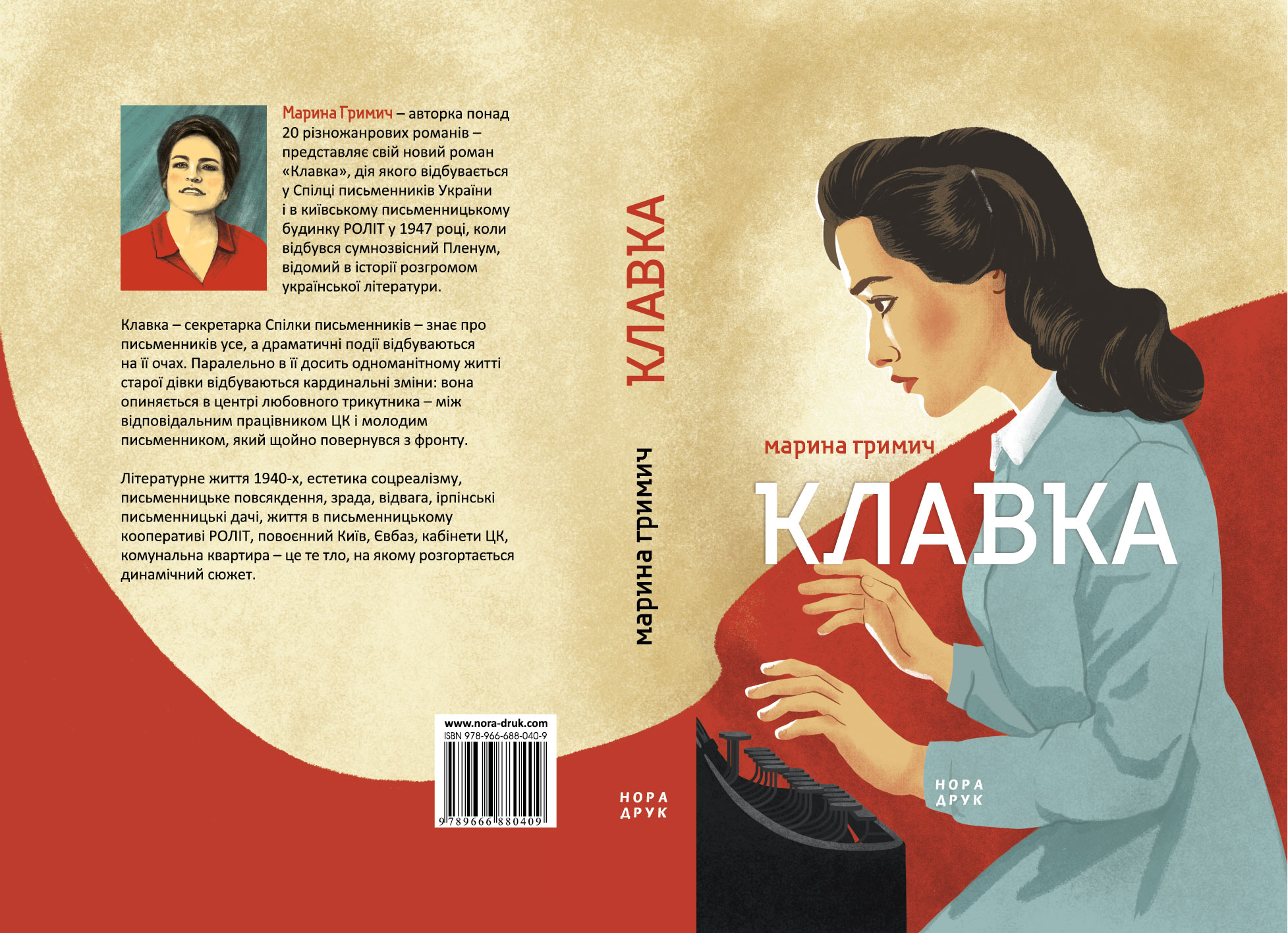 Гримич, Клавка, книги, чтение