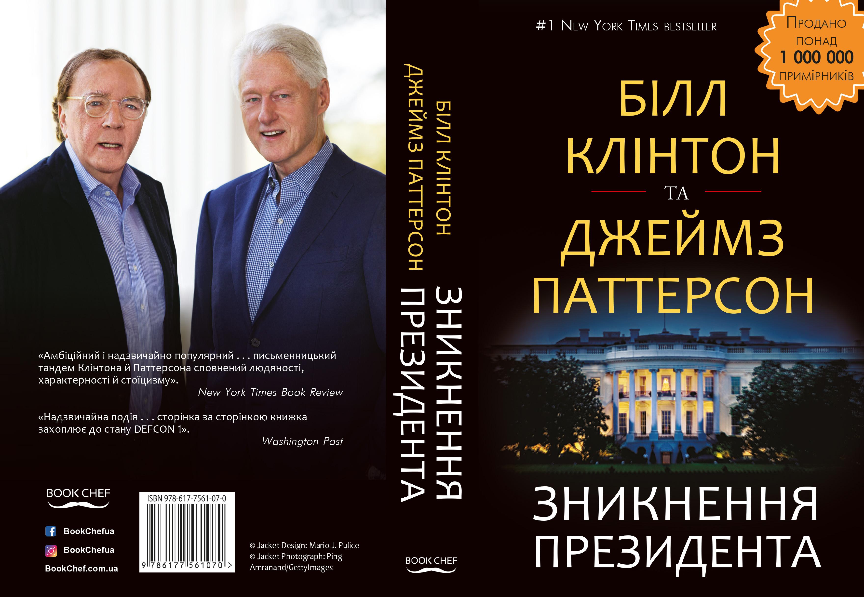 Билл Клинтон, книги