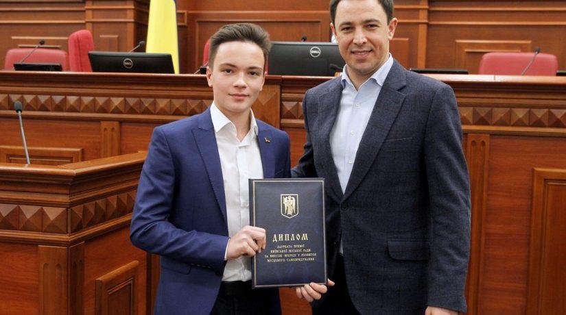 Киеврада увеличила премии за вклад молодежи в развитие местного самоуправления