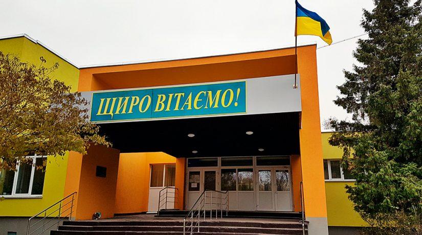 Киеврада планирует закрепить еще 27 земельных участков за учебными заведениями