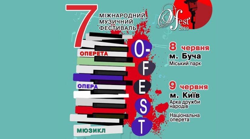 В Киеве и Буче пройдет фестиваль оперетты, оперы и мюзикла O-Fest