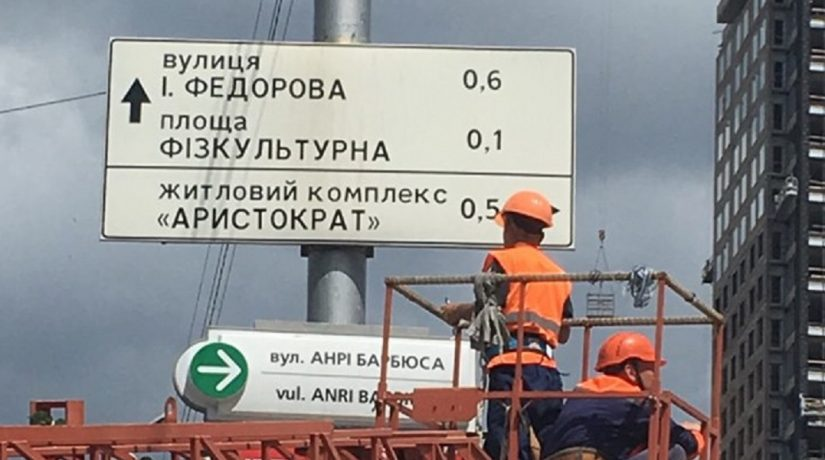 На улицах Киева сняли еще 18 указателей с рекламой