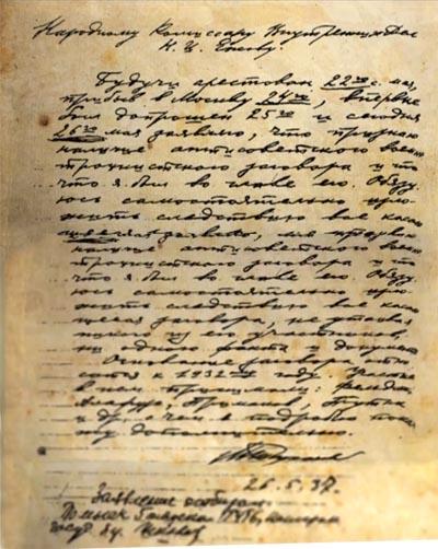 Признание маршалаТухачевскогоо том, что он руководил заговором.
