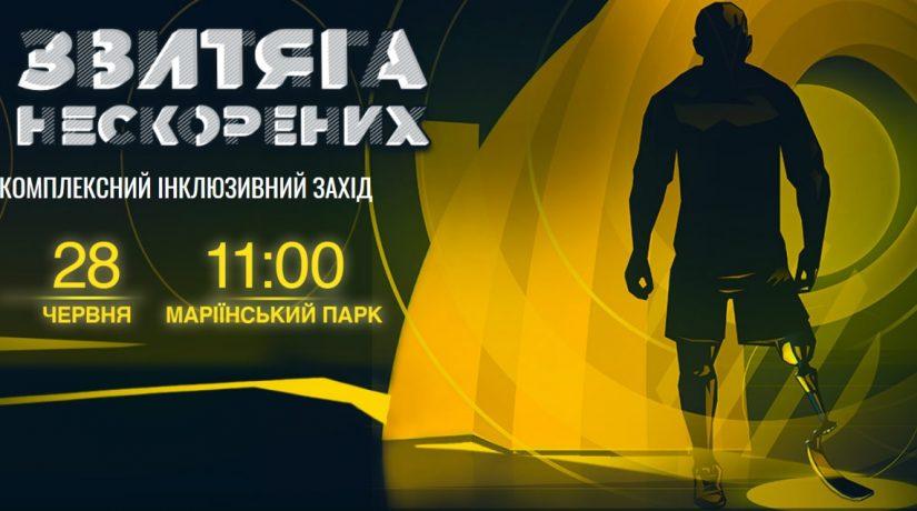 В Киеве состоится турнир ветеранов боевых действий «Доблесть Непокоренных»