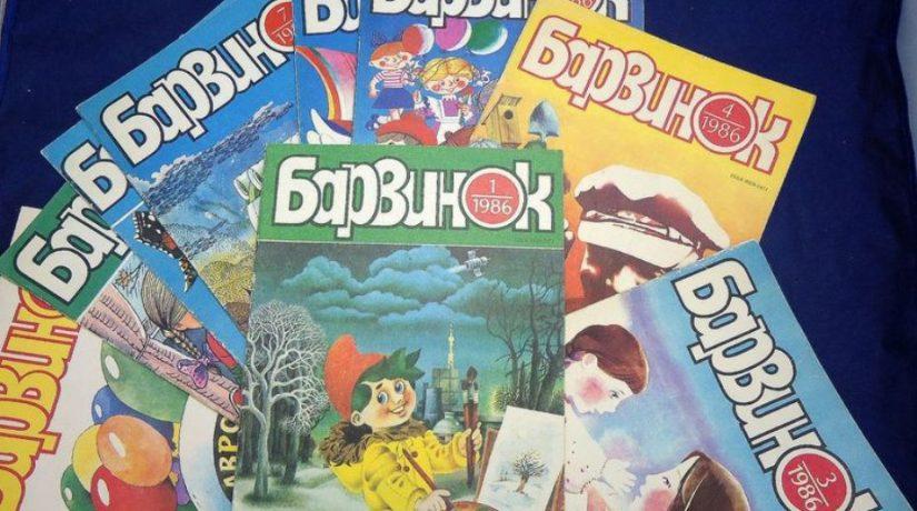 Один из старейших детских журналов «Барвінок» прекращает свою работу
