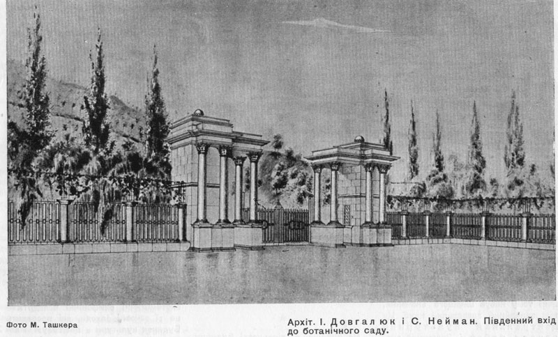 Эскизы ботанического сада довоенных времен