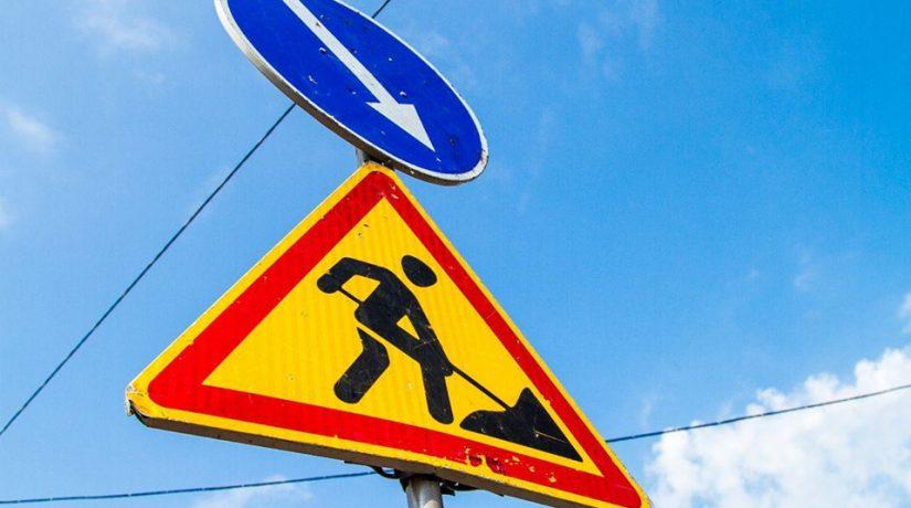 дорожный знак, ремонт