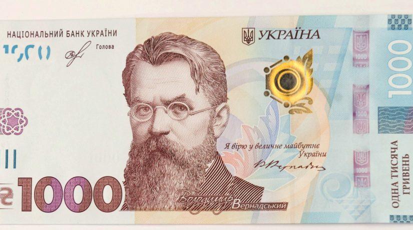 С 25 октября в оборот вводится банкнота номиналом 1000 гривен