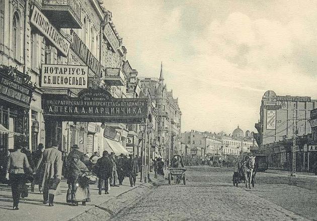 Аптека Марцинчика на Крещатике, после национализации им. Пирогова. Здание не сохранилось, сейчас на этом месте Киевский городской совет