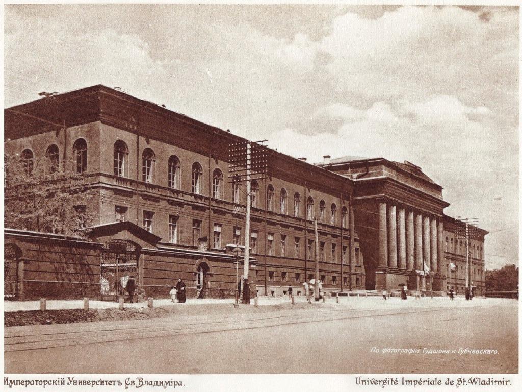 Императорский университет Святого Владимира