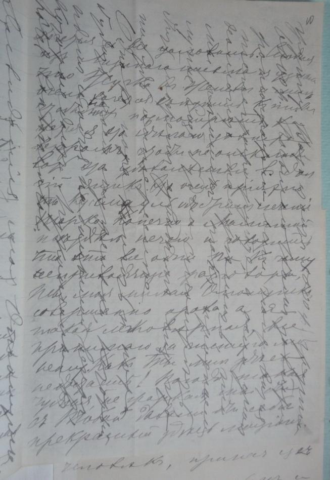 Варвара Ханенко, письмо
