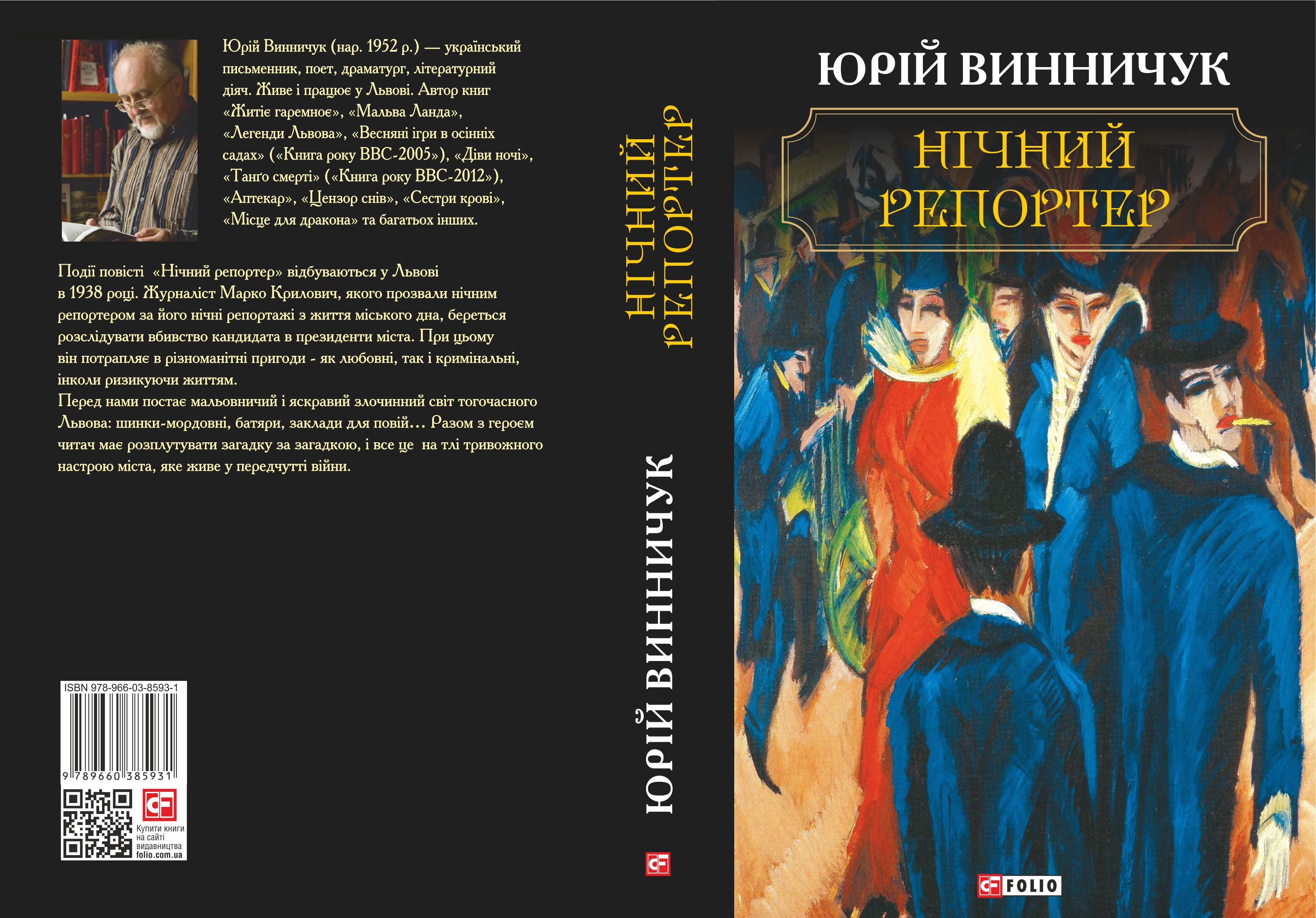 Юрий Винничук, Ночной репортер