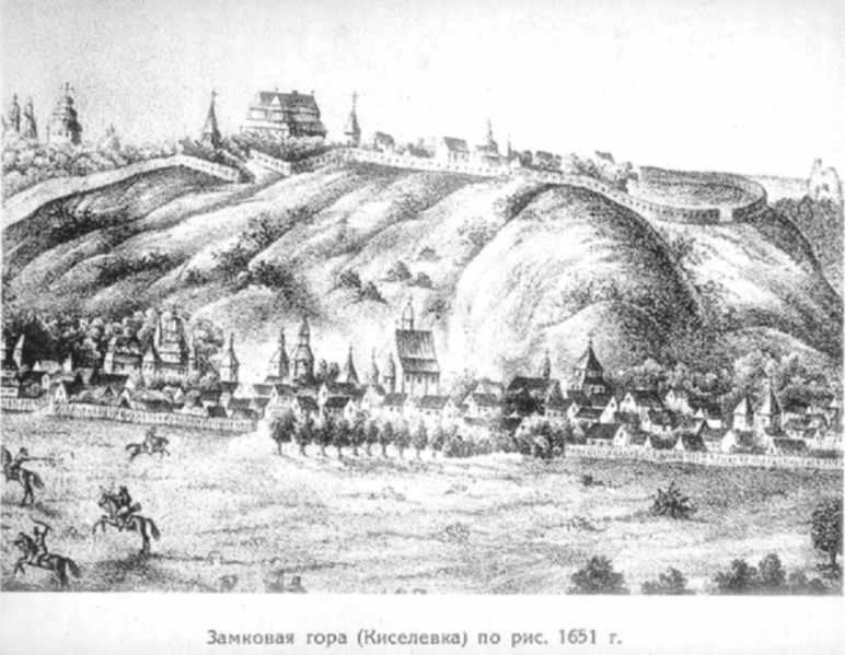 Замковая гора, 1651 г.