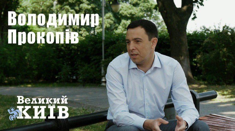 Прокопив