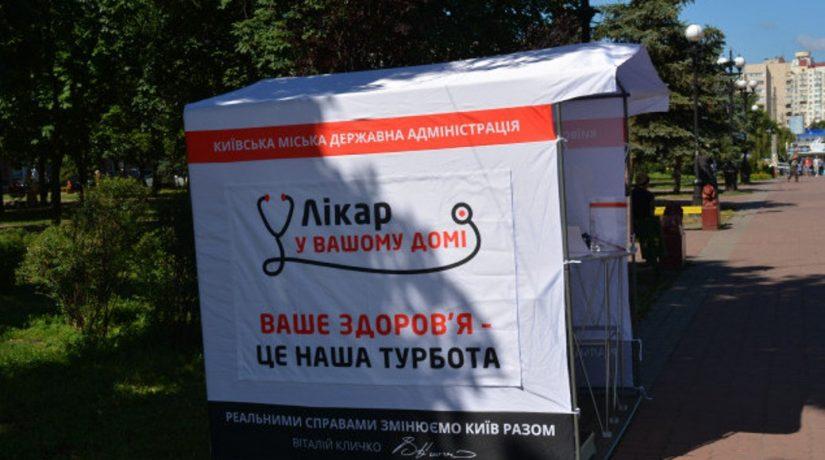 До 21 июня киевляне могут бесплатно пройти медицинское обследование