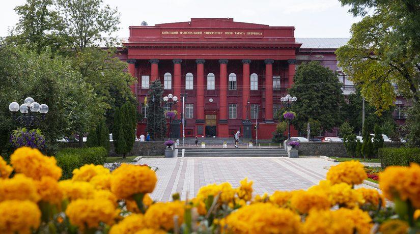 Киевский Национальный университет имени Т.Г. Шевченко