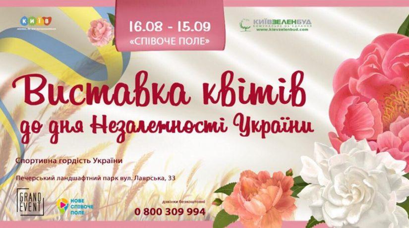 Выдающимся украинским спортсменам посвятят цветочную выставку на Певческом поле