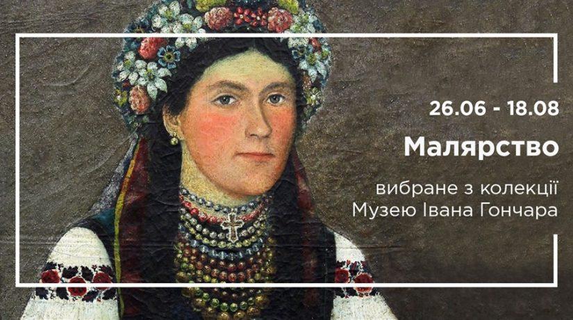 «Портрет девушки в венке», Панас Ярмоленко