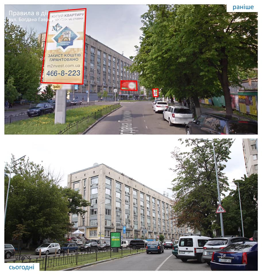 ул Гаврилишина, реклама