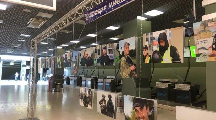 В столичном аэропорту открылась фотовыставка «Полиция Киева в лицах»