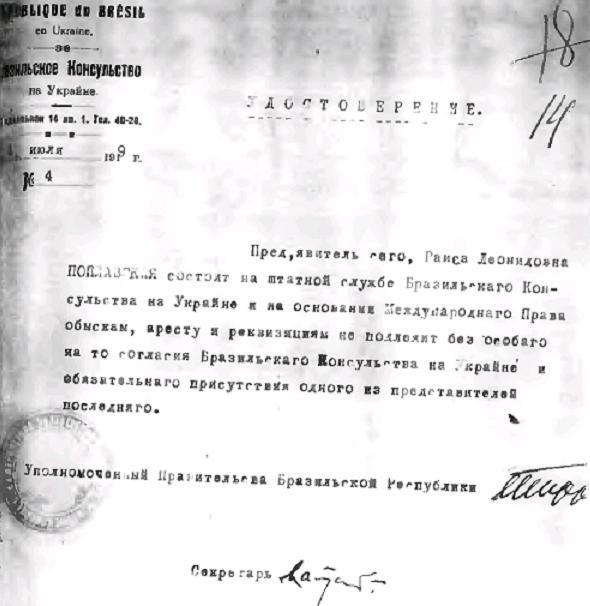 Документ «бразильского консульства» за подписью «графа А. П. Пирро».