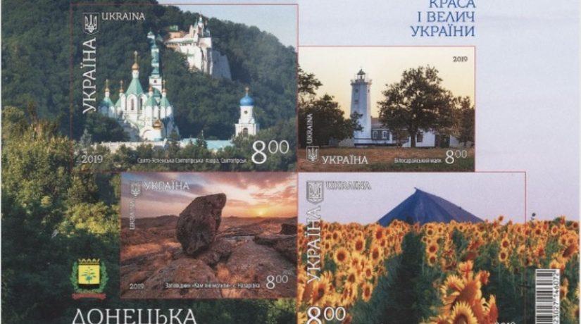 К годовщине освобождения городов на востоке Украины выпущены марки