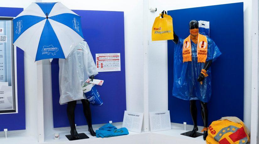 В Киеве открылся «Музей избирательного трэша»