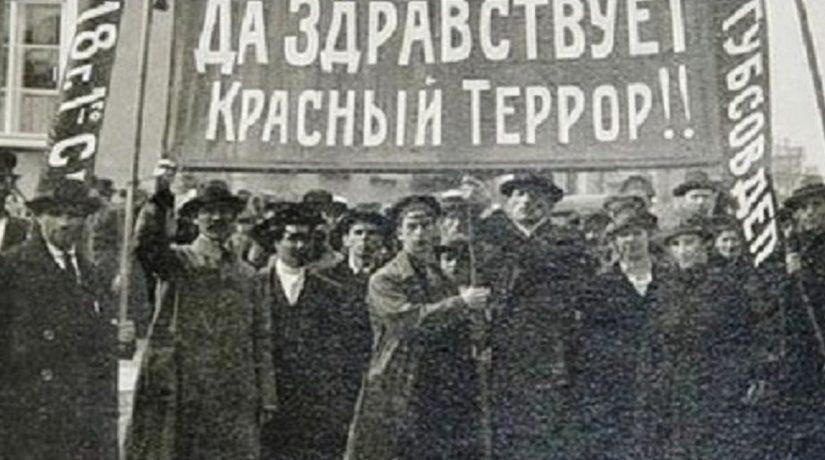 Демонстрация в поддержку красного террора