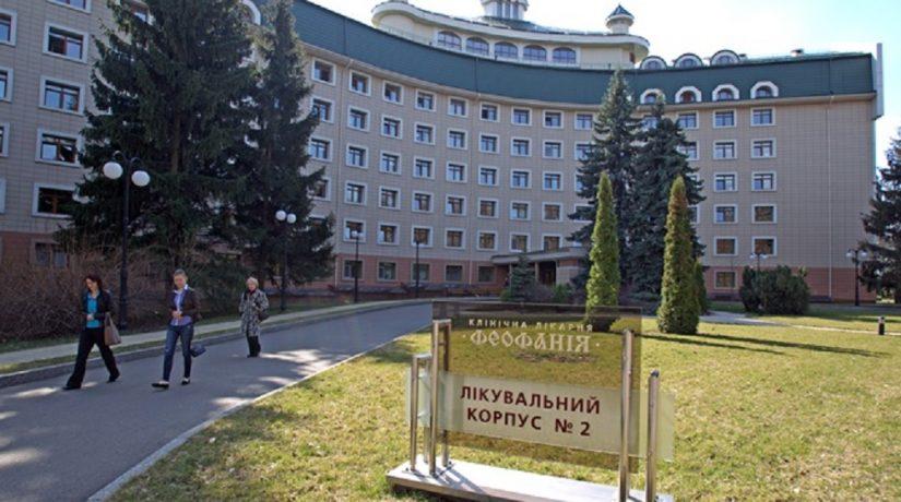 больница, Феофания