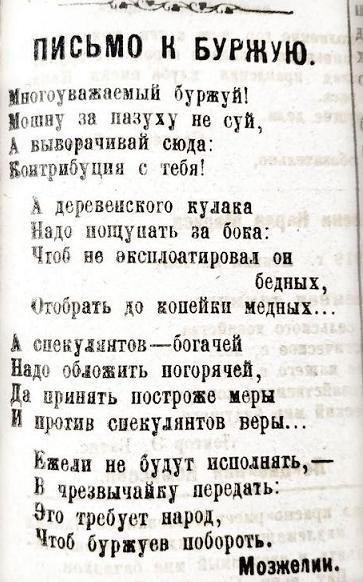 Так формировалось общественное мнение: сатирический стих в большевистской прессе, оправдывавший изъятие имущества «буржуазии»