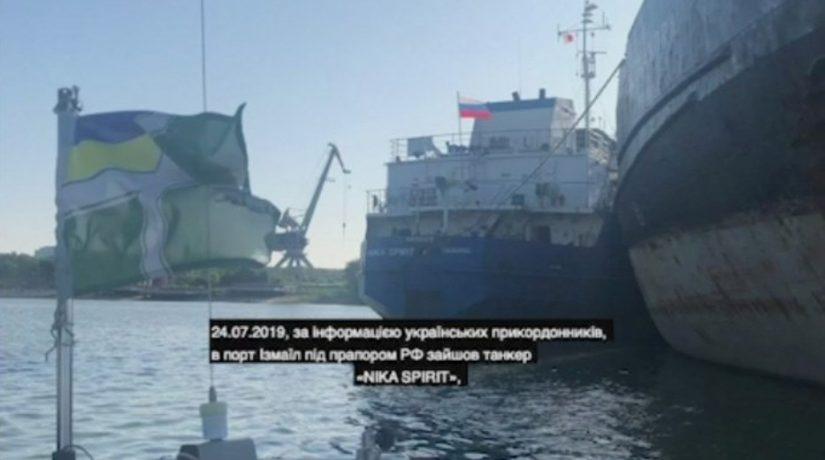 СБУ задержала российский танкер, блокировавший украинские военные корабли