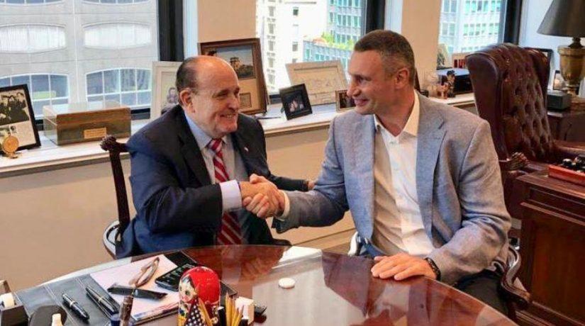 Виталий Кличко встретился с экс-мэром Нью-Йорка Рудольфом Джулиани