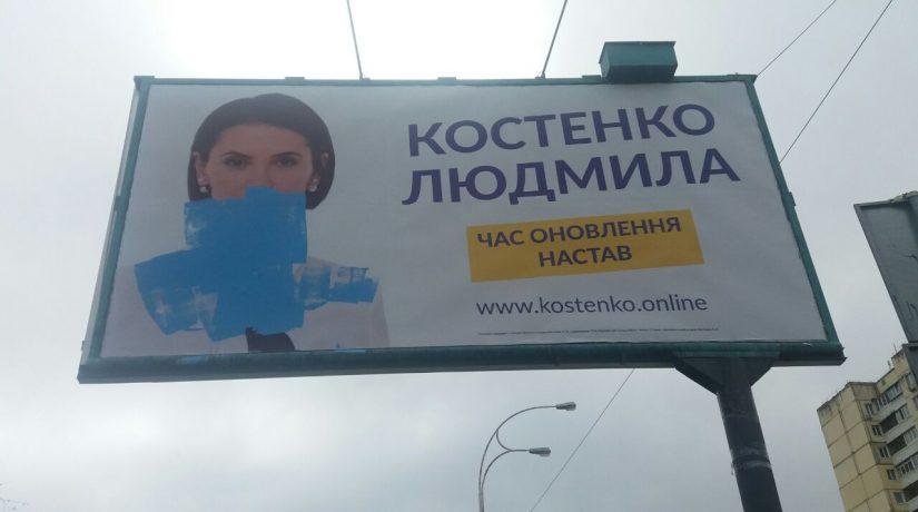 разрисованный рекламный щит