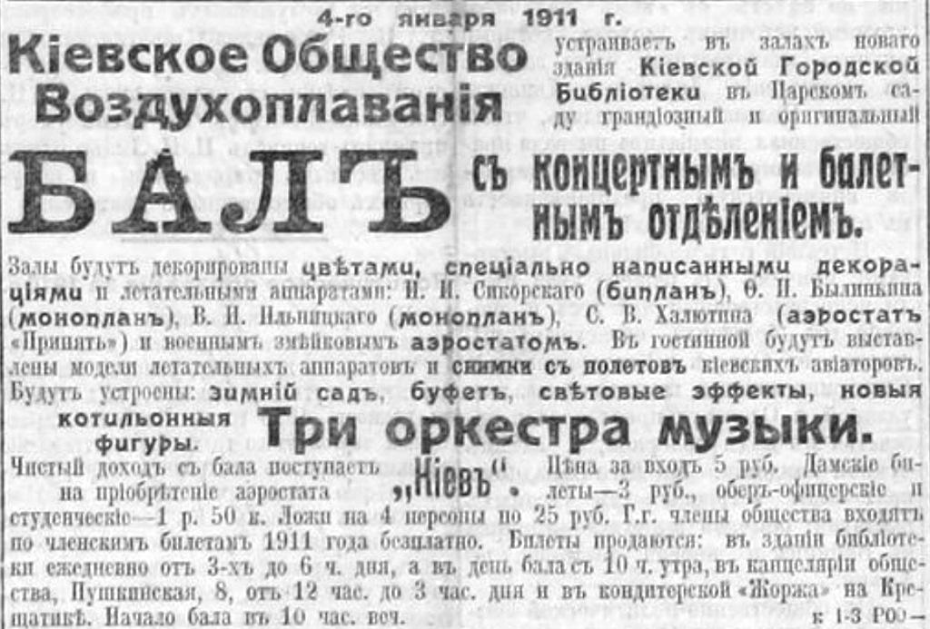 Объявление в газете «Киевлянин»