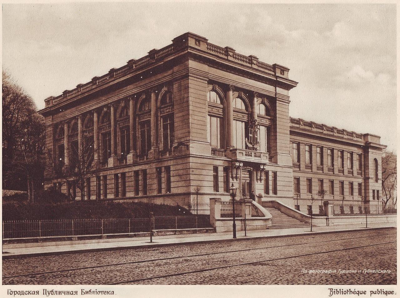 Здание Киевской городской публичной библиотеки