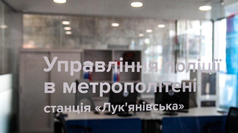 На станции метро «Лукьяновская» открыли стеклянный офис полиции