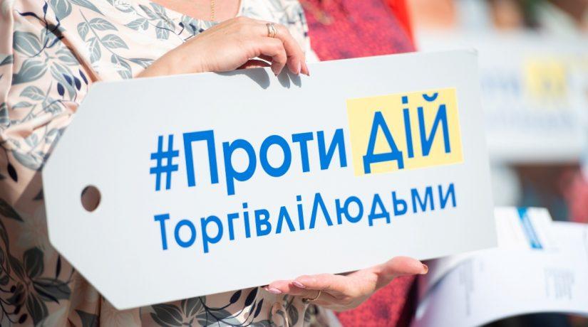 Киев оказывает материальную поддержку пострадавшим от торговли людьми