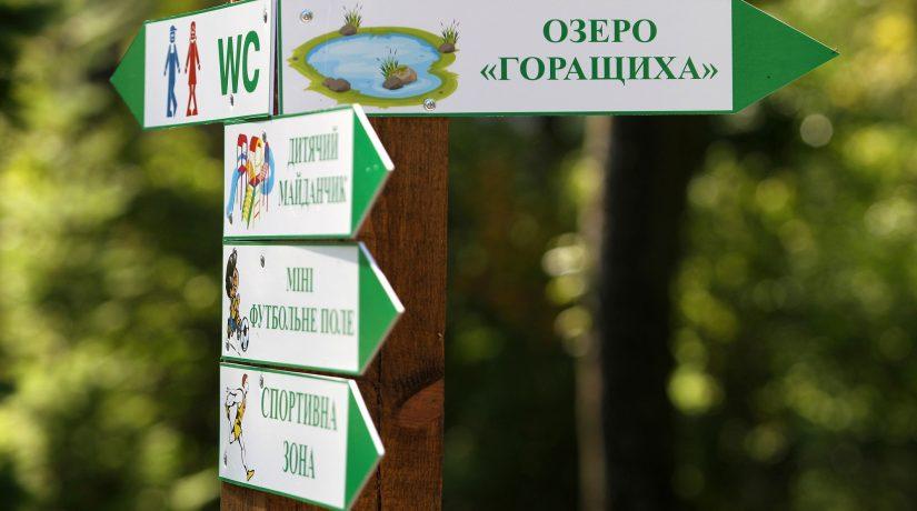 парк Пуща-Водица