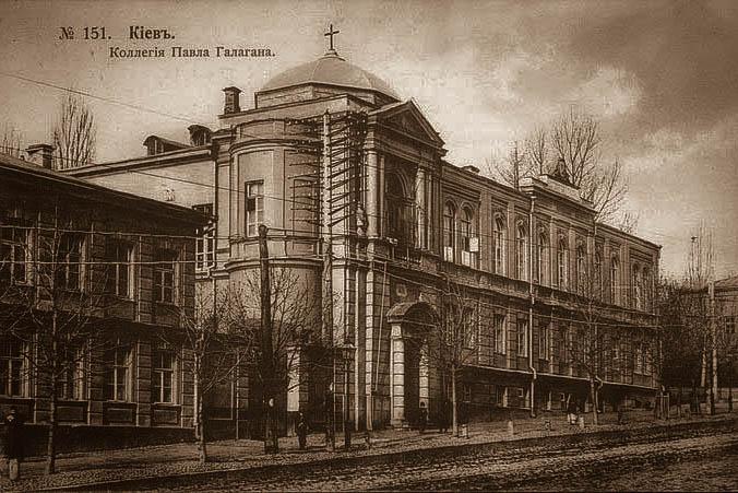 Здание Коллегии П. Галагана